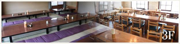 3F 団体様食堂